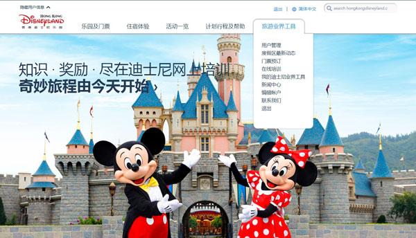 香港迪士尼乐园:推出全新旅游业界专属网站