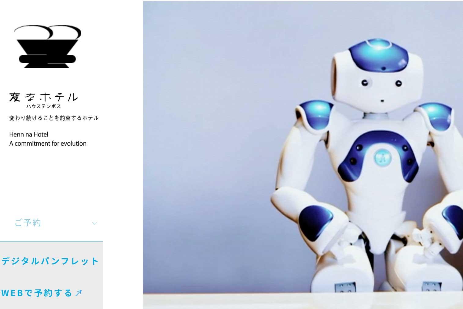 古怪酒店:日本经济型机器人酒店公布扩张计划