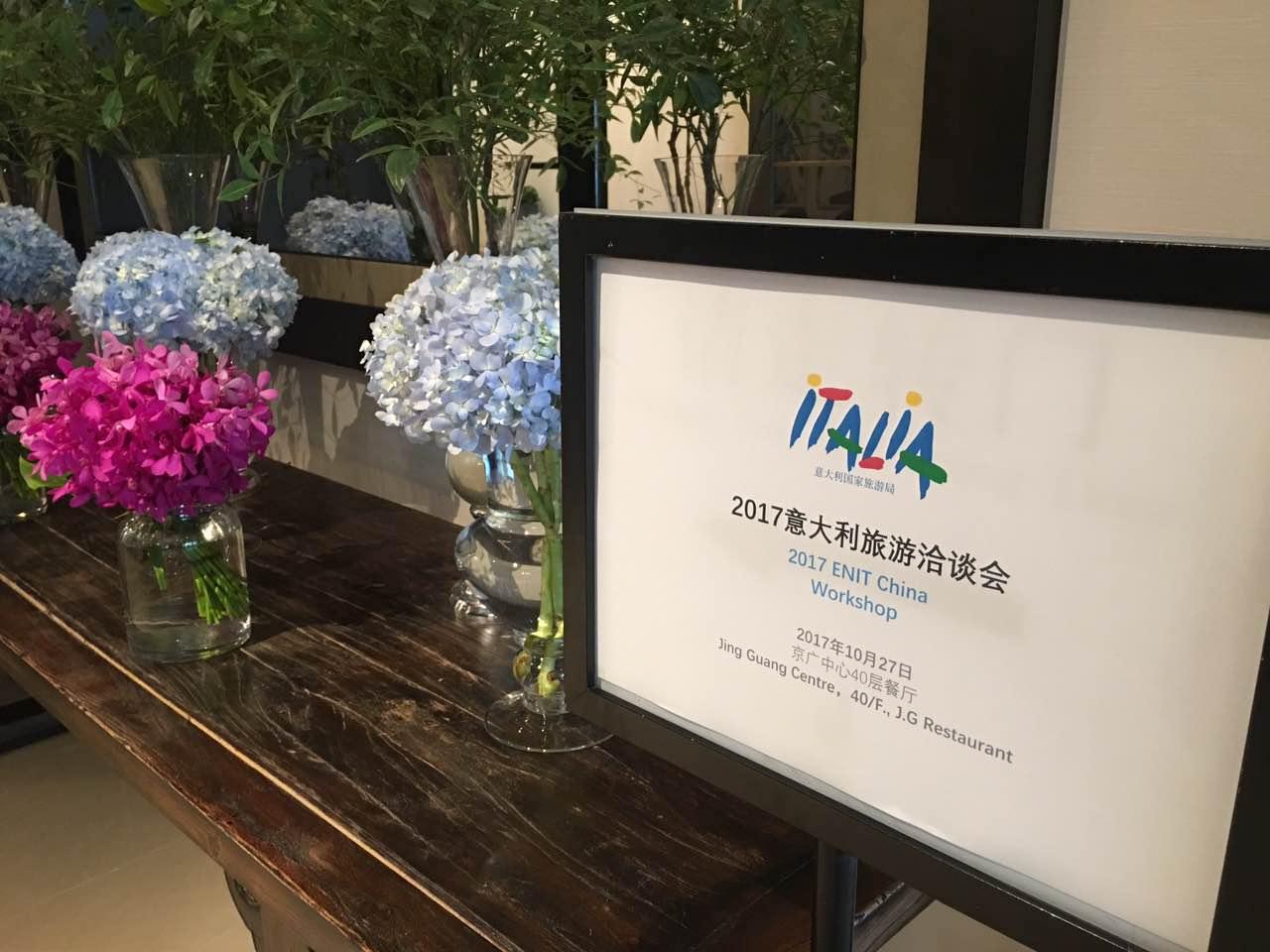 意大利旅游局:2017旅业洽谈会在京举办