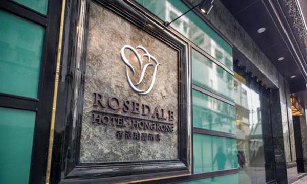 中银证券:以16.5亿港元出售香港珀丽酒店