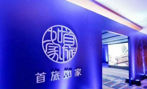首旅酒店:前三季度净利5.5亿 新开酒店128家