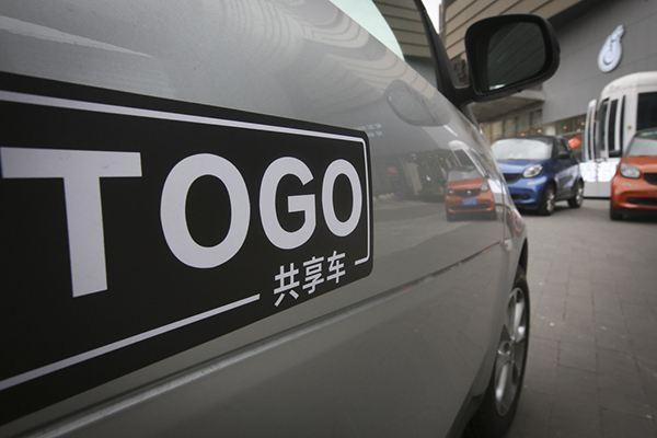 途歌:汽车分时租赁平台B2轮融资千万级美元