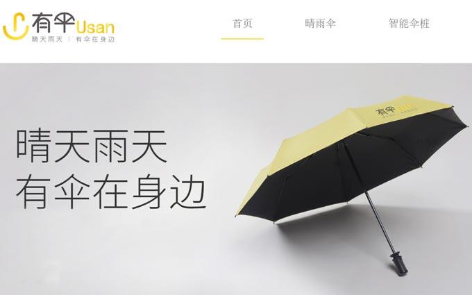 有伞Usan:获同程、分众等3000万天使轮融资