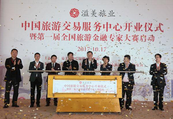 全域旅游时代:首家旅游交易服务中心今日成立