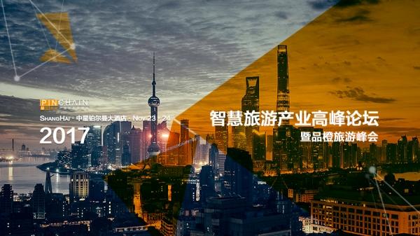 2017(第五届)智慧旅游产业高峰论坛即将开幕