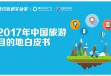《2017年中国旅游目的地白皮书》完整版