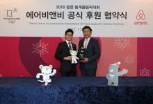 Airbnb:成为2018年韩国冬奥会官方支持伙伴