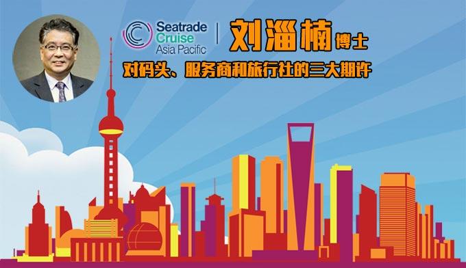 刘淄楠:对码头、服务商和旅行社的三大期许
