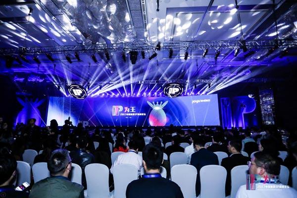 IP为王:第二届中国旅游IP高峰论坛召开