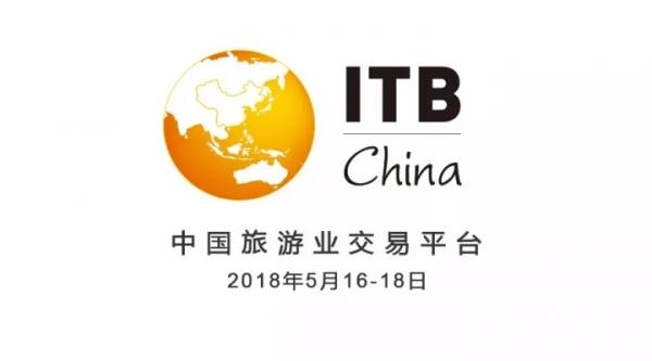 ITB China:与中国旅游协会成为战略合作伙伴