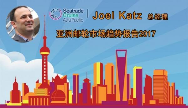 Joel Katz:亚洲邮轮市场趋势报告2017