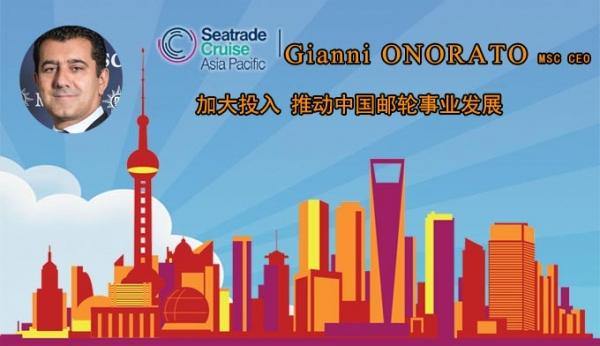 MSC集团:加大投入 推动中国邮轮事业发展