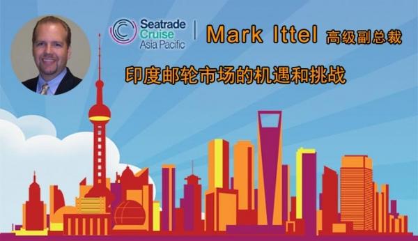 Mark Ittel:印度邮轮市场的机遇和挑战