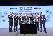 嘉惠中国:移动时代下融合型商旅管理新趋势