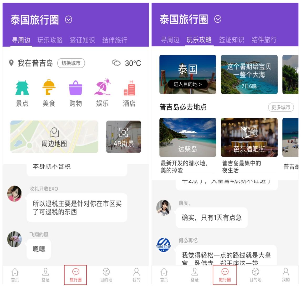 """百程:推出""""旅行圈""""  为游客提供出境游特别体验"""
