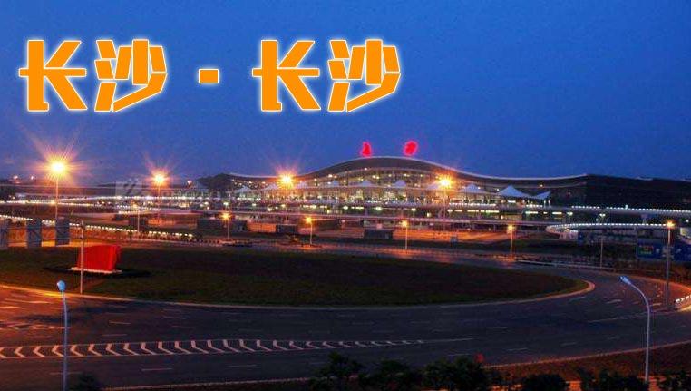 长沙:机场两日一成功备降一疑似劫机被控制