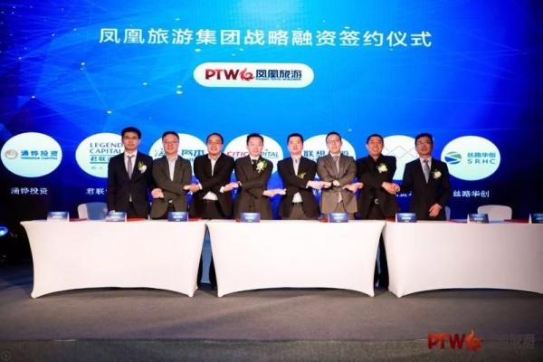 凤凰旅游:中信资本等领投  7亿元C轮战略融资