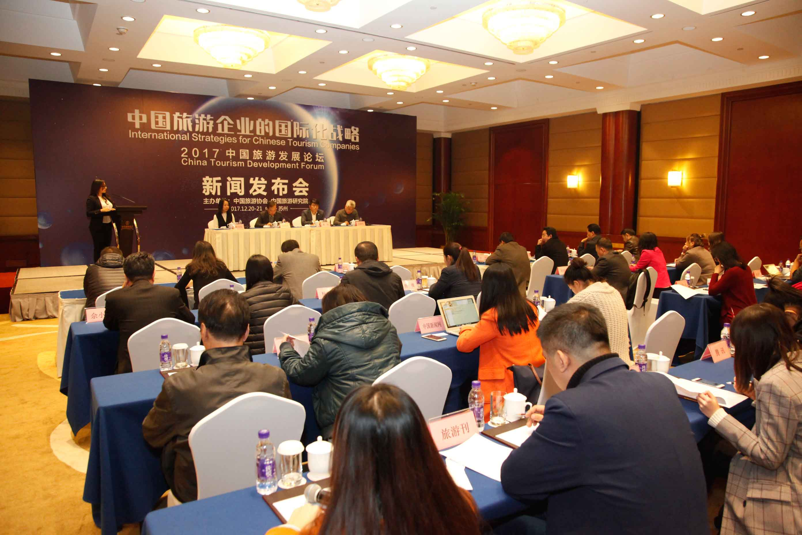 2017中国旅游发展论坛将于下月在苏州举办