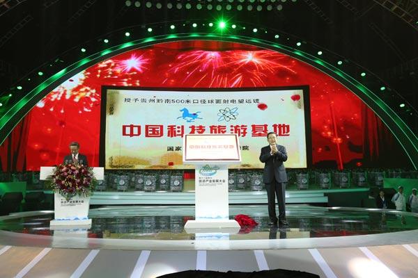 第12届贵州旅发大会:聚焦大射电 联通天地人