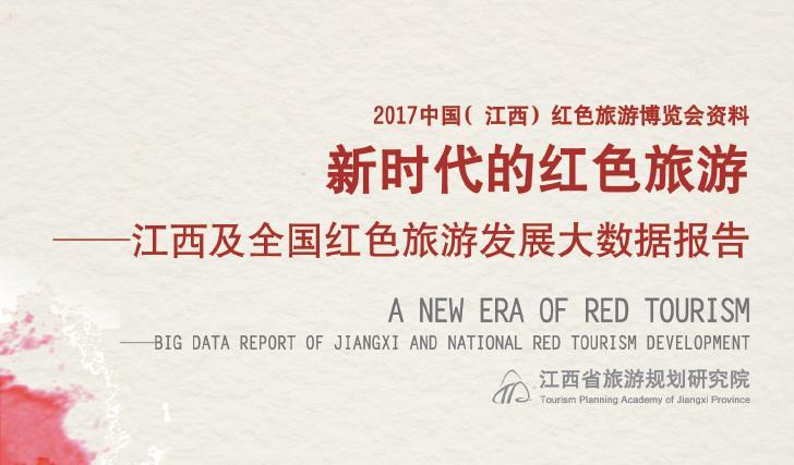报告:江西及全国红色旅游发展大数据