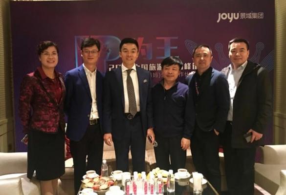 贵州产投文旅:与景程文旅达成10亿战略合作