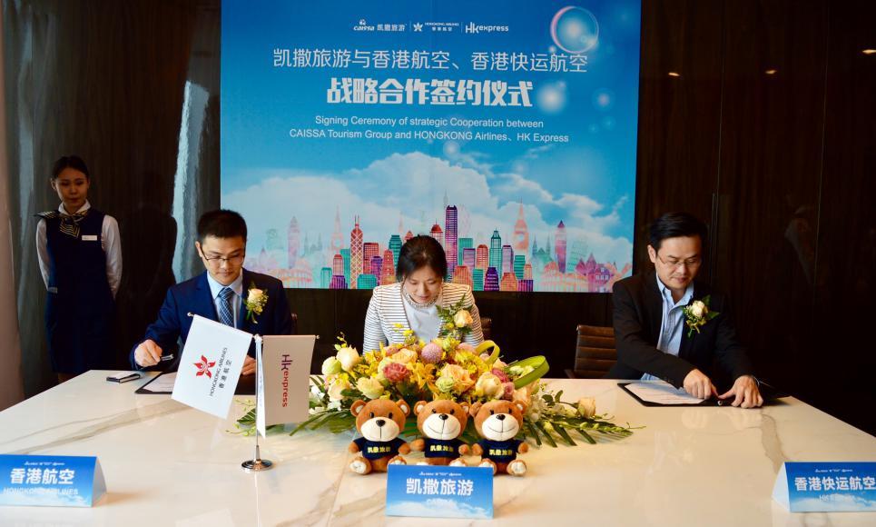 凯撒旅游:航旅融合创新 与香港航空业深化合作
