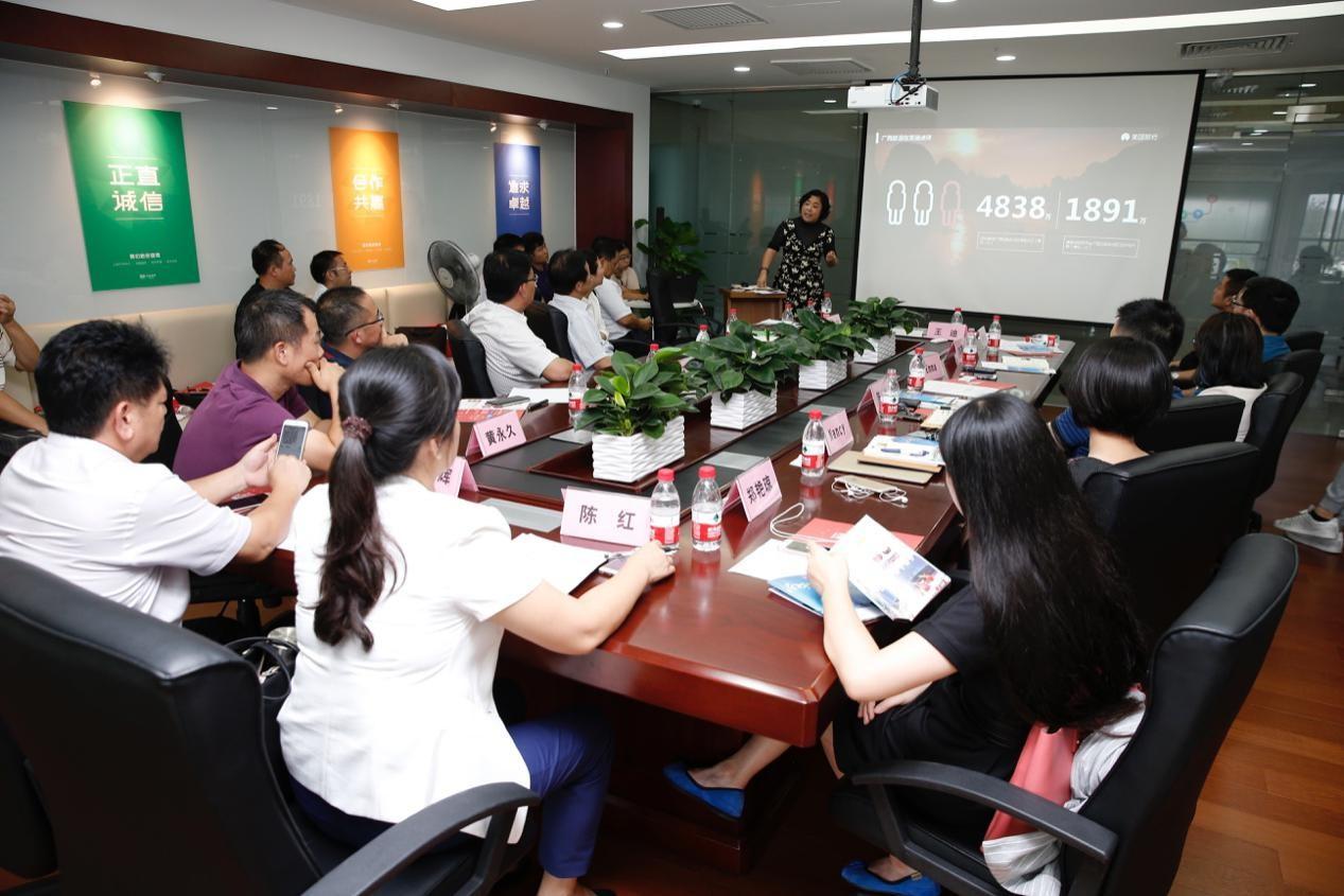 美团旅行与广西旅发委共商旅游电商扶贫计划