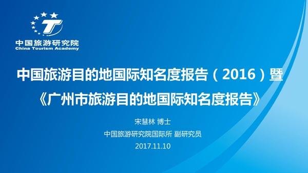 数据:中国旅游目的地国际知名度报告2016