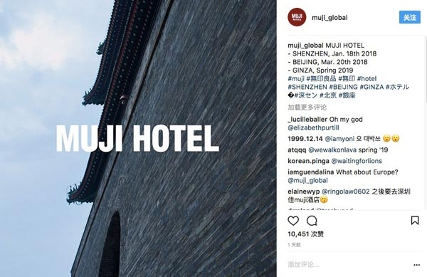 无印良品:公布酒店开幕时间 深圳北京明年见