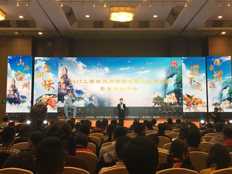 2017上海台州周旅游项目投资洽谈会在沪举办