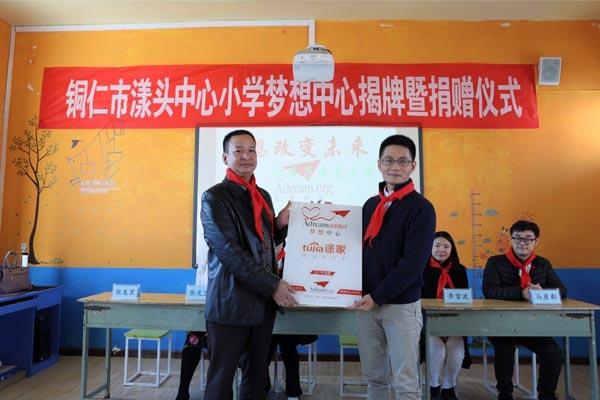 途家:放飞梦想 捐建贵州梦想中心学校挂牌启动