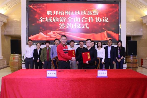 腾邦梧桐:与欣欣旅游签全域旅游全面合作协议
