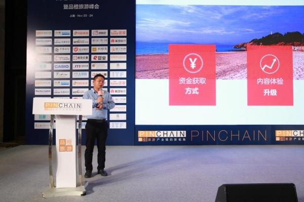 溢美CEO马洪亮:溢美助力目的地的自我变革