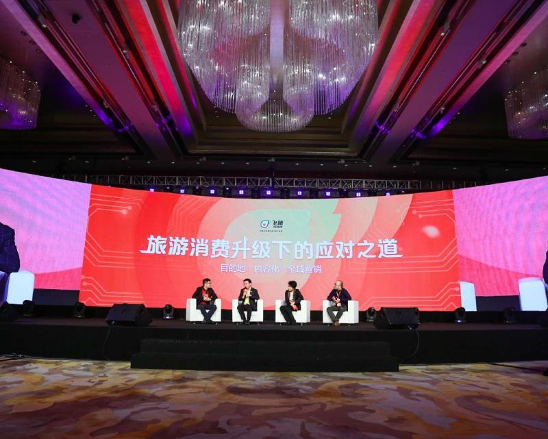 圆桌论坛:创新浪潮中酒店业的变革与展望
