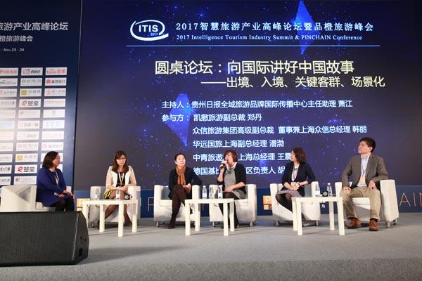 圆桌论坛:贯通出入境与国内游 讲好中国故事