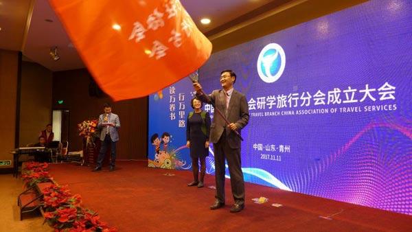 山东青州:中国旅行社协会研学旅行分会成立