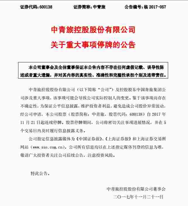 中青旅:重大事项停牌 公司实际控制人或变更