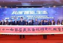 精彩聚焦:2017首届长三角旅游文化投资论坛