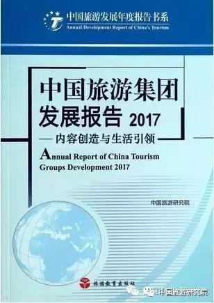 中国旅游集团发展报告:内容创造与生活引领