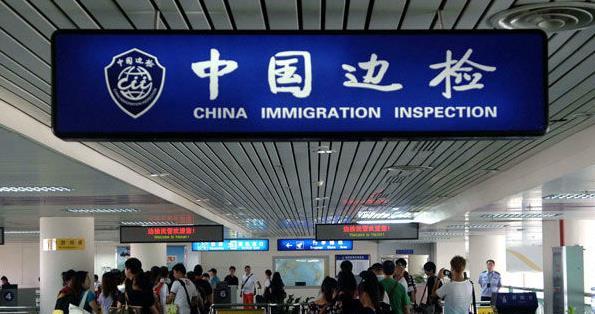 京津冀:对53国人实施144小时过境免签政策