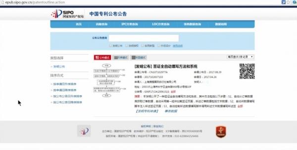 携程:签证系统首家获得国家专利 创行业先河