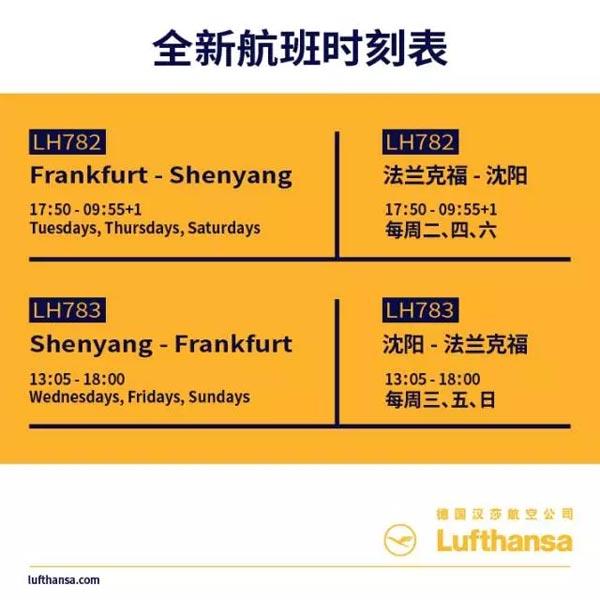 汉莎航空:沈阳-法兰克福航线2018年将复航