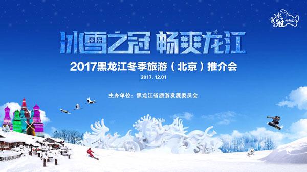 """黑龙江:""""冰雪之冠·畅爽龙江""""闪耀首都北京"""