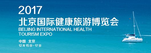 北京国际健康旅游博览会:生动诠释时代呼唤