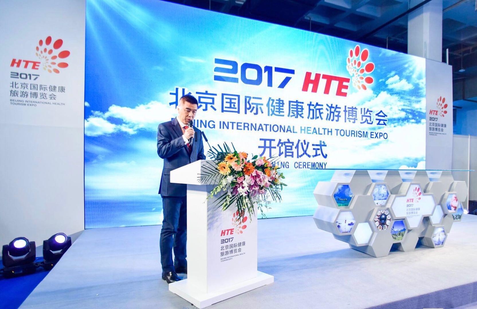 HTE:首届北京国际健康旅游博览会今日开幕