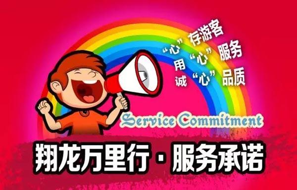 华远国旅:导游服务XIN指南 优化准则 强化意识