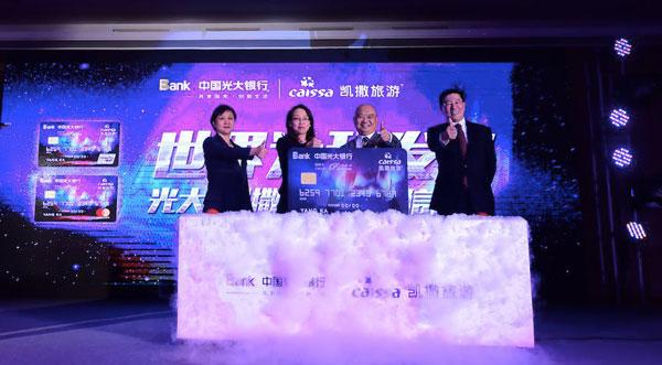 凯撒旅游:携中国光大银行推旅游专享联名卡