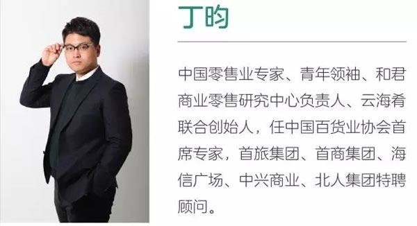 康辉旅游×丁昀:新消费如何撬动旅游企业