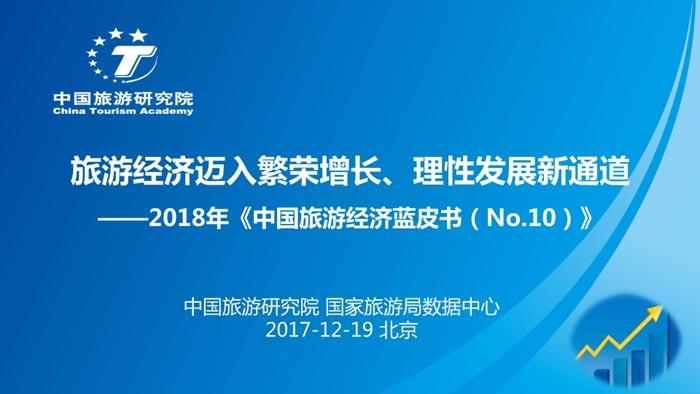 中国旅游经济蓝皮书:2017分析与2018预测