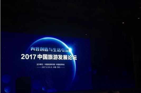 重磅:2017年度中国旅游集团20强名单公布